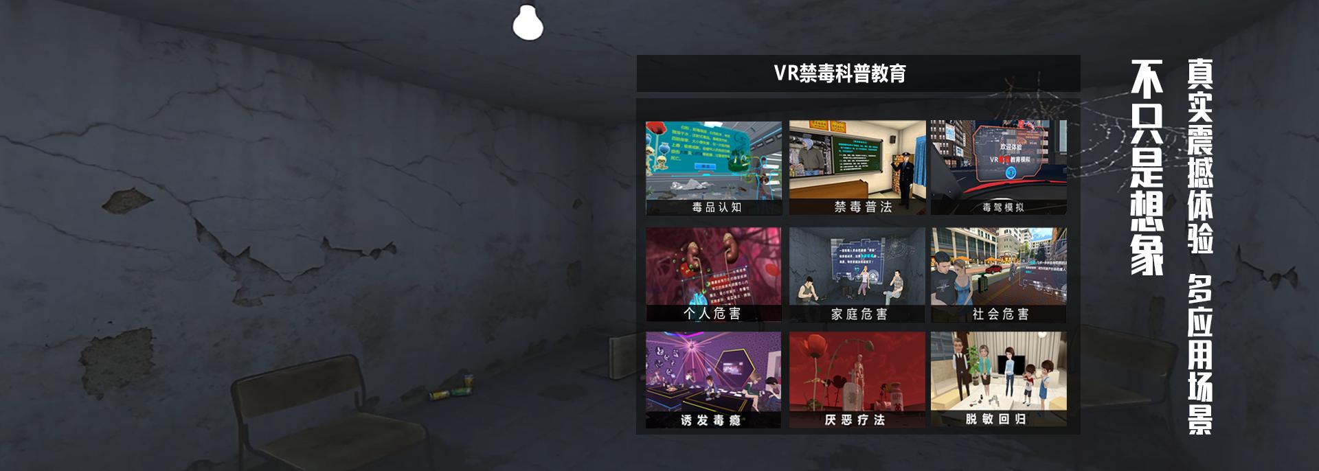 VR禁毒普法