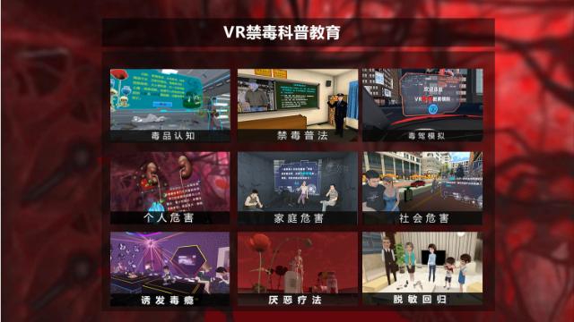 牵手VR,创新普法宣传教育载体