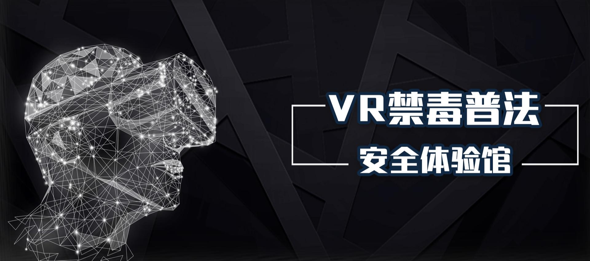 VR禁毒普法 VR禁毒体验馆