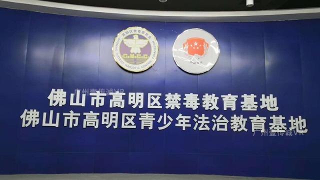 VR禁毒安全科普进驻佛山高明区禁毒教育基地