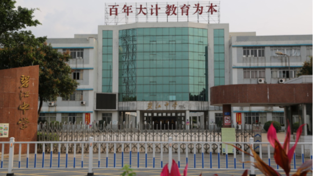 VR禁毒教育进驻佛山市顺德区碧江中学
