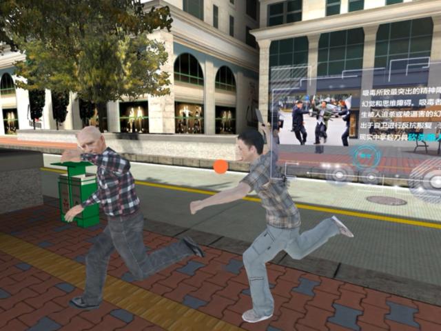VR涉毒对社会危害模拟体验
