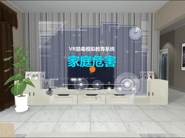 VR涉毒对家庭危害模拟体验