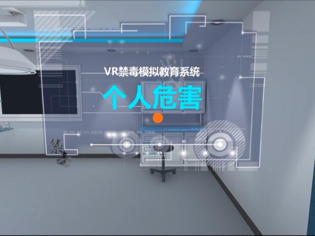 VR涉毒对身体危害模拟体验