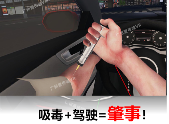 VR毒驾模拟