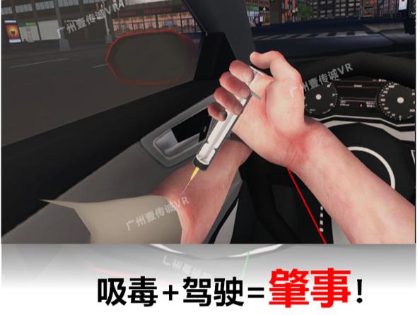 VR吸毒+驾驶
