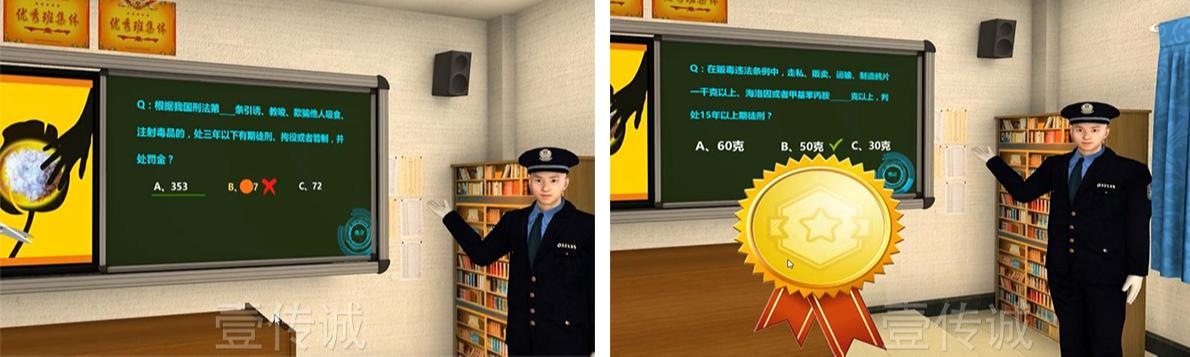 VR普法教育