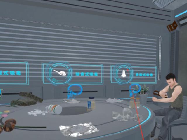 VR毒品认知科普(实验室版)