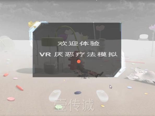 VR厌恶疗法