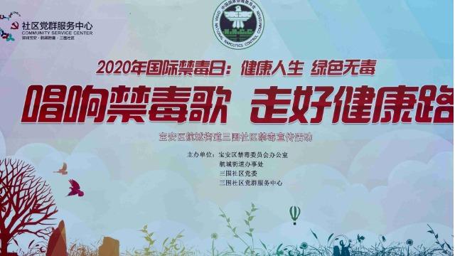 VR禁毒教育进驻深圳宝安区航城街道三围社区