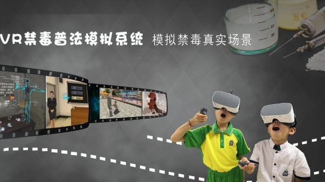 VR模拟吸毒恐怖幻境,禁毒宣传职在肩