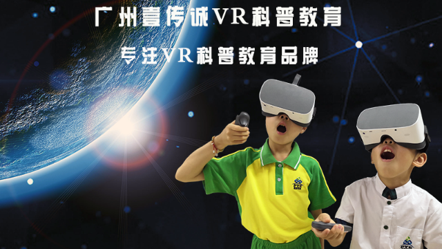 VR技术在教育领域掀起新浪潮