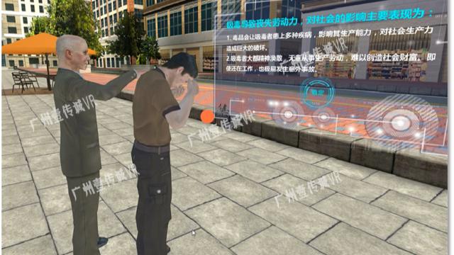 VR禁毒|虚拟现实技术为你构筑坚固心理防线