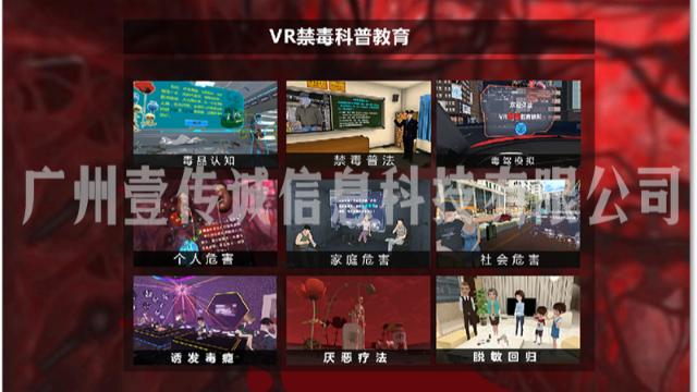 以VR视角加强青少年禁毒防毒意识