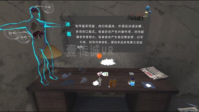 创新禁毒教育新模式VR禁毒进校园