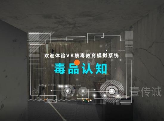 VR毒品认知科普(室内版)
