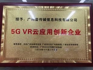 5G VR云应用创新企业
