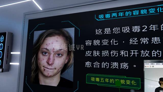 照本宣读无法理解毒品危害,VR禁毒教育让你了解毒品本质