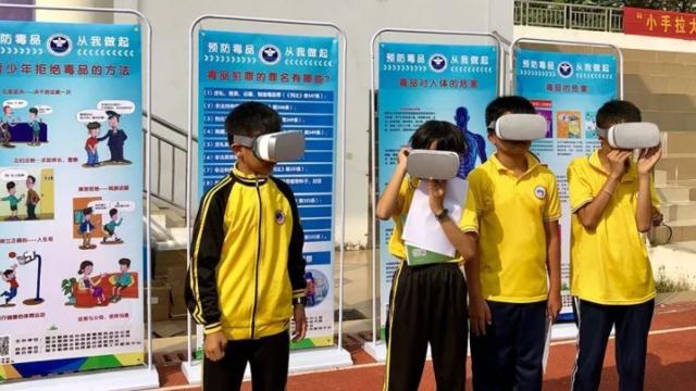 利用VR禁毒教育,揭露毒品面纱