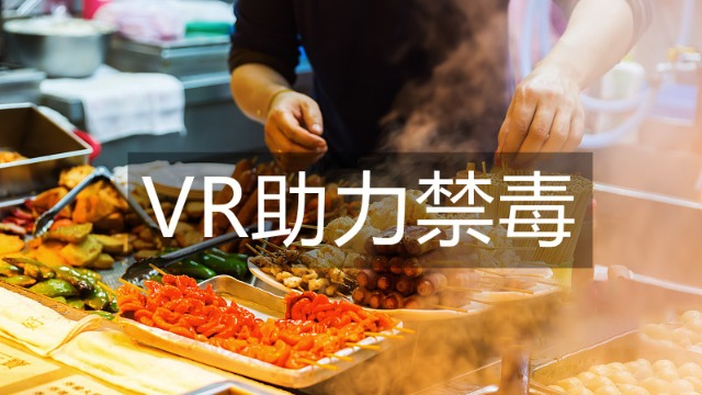 "VR禁毒| 罂粟壳流向小吃市场,吃路边摊竟""吸毒""了?"