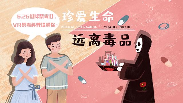 6.26国际禁毒日,VR禁毒科普愿你享受无毒健康人生