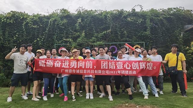 """""""农""""情夏日:2021年广州壹传诚VR团建活动回顾"""