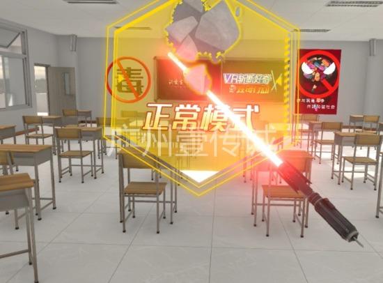 VR禁毒游戏