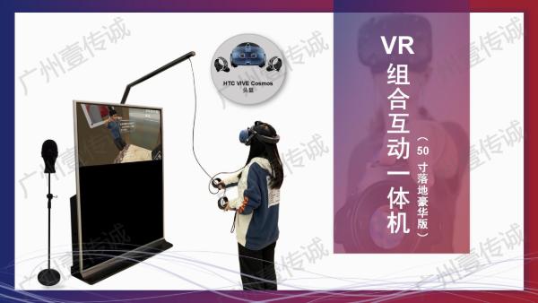 壹传诚VR设备