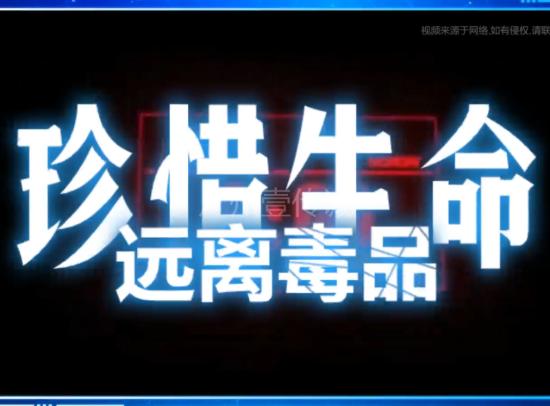 禁毒教育系统--广州壹传诚