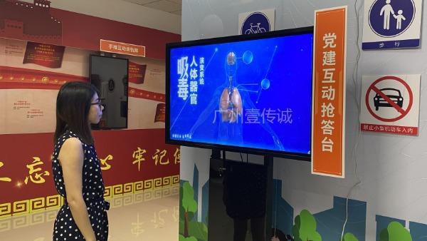 禁毒教育基地设备--广州壹传诚