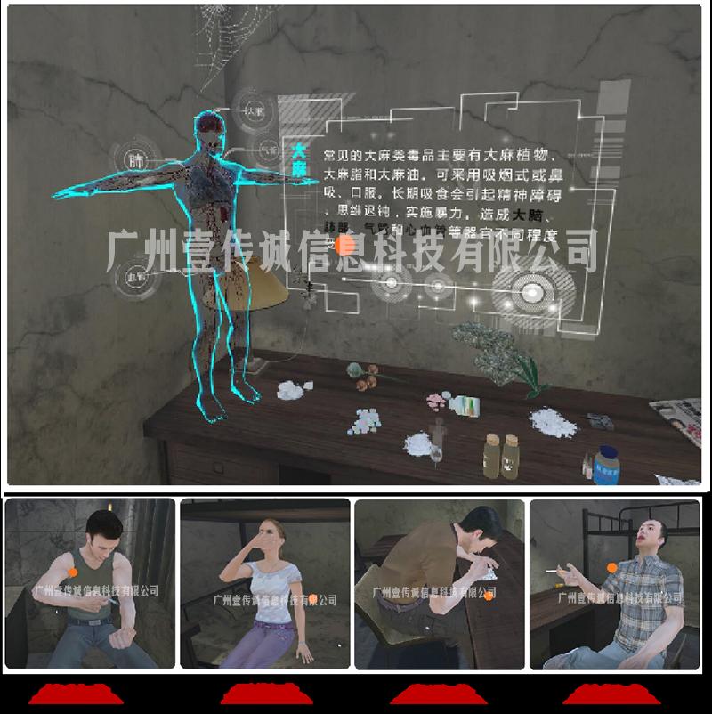 VR禁毒教育