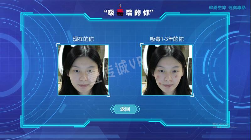 VR戒毒 (2)