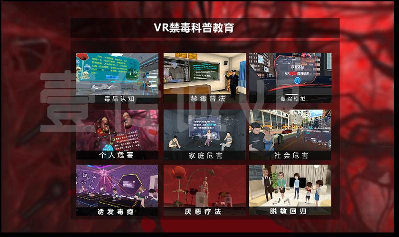 VR禁毒教育 (3)