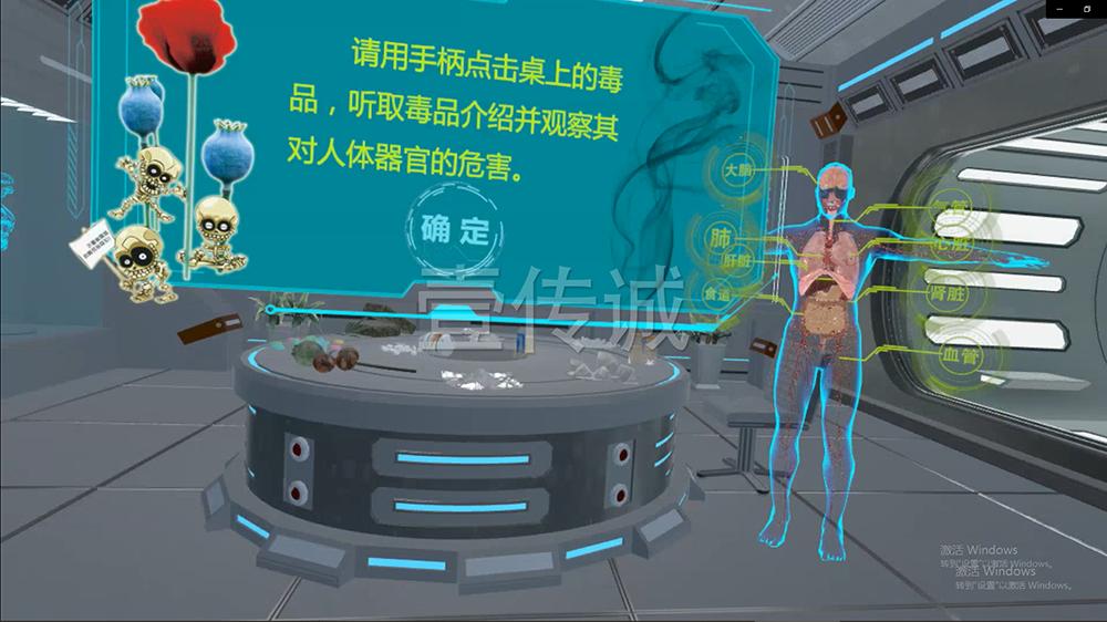 VR禁毒科普