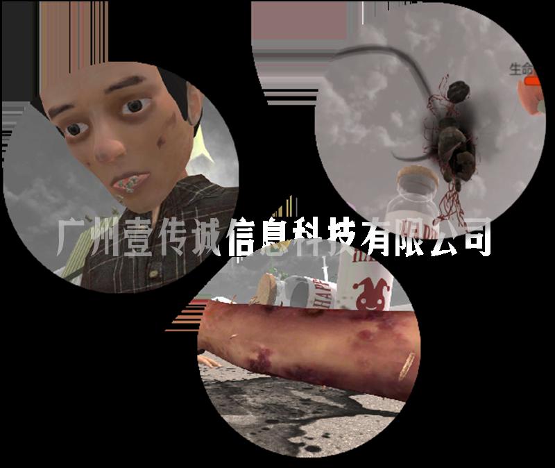 VR戒毒 (3)