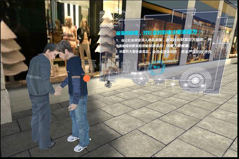VR禁毒教育 (5)