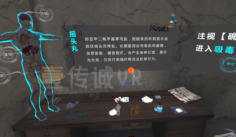 VR禁毒教育 (2)