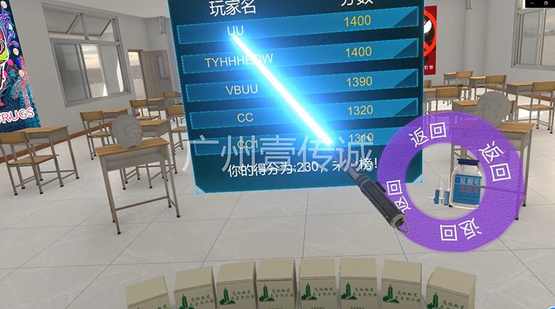 快刀斩毒VR游戏